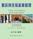 飯店與住宿產業管理