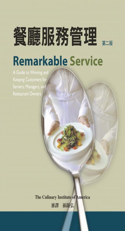 餐廳服務管理, 中文第二版