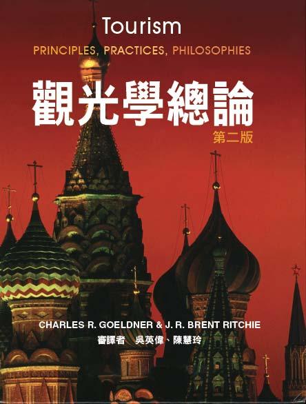 觀光學總論, 中文第二版